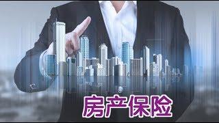 投资房地产的4大保险原则