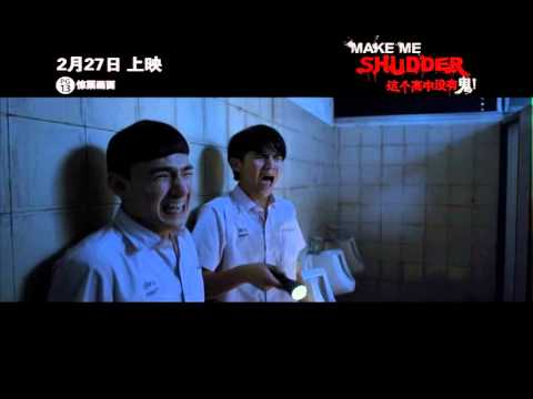 MAKE ME SHUDDER 15sec TV Spot- Opens 27 Feb in Singapore