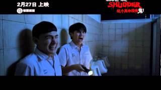 Video MAKE ME SHUDDER 15sec TV Spot- Opens 27 Feb in Singapore download MP3, 3GP, MP4, WEBM, AVI, FLV November 2018