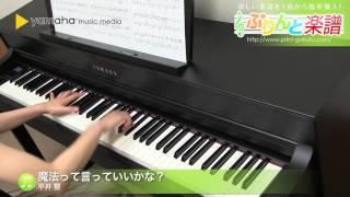 使用した楽譜はコチラ http://www.print-gakufu.com/score/detail/14909...
