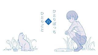 【初音ミク】 ひとりぼっちのひとりごと 【オリジナル】 初音ミク 動画 11