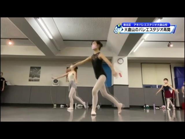 アキバレエスタジオ大倉山がテレビ出演しました。#295