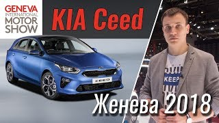 Новый KIA Ceed убийца Гольфа Женева 2018 смотреть