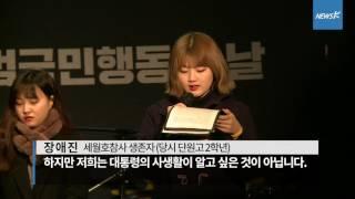 """[현장] """"살아남아서 죄송합니다""""…세월호 생존학생의 이야기"""