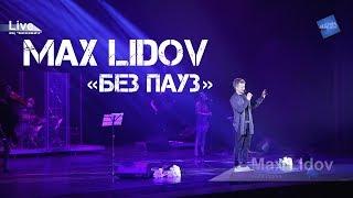 Макс Лидов - Без пауз Live