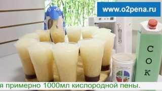 Как приготовить кислородный коктейль в специальном коктейлере(Видео-руководство по приготовлению кислородного коктейля на группу при помощи кислородного коктейлера...., 2013-10-02T11:28:28.000Z)