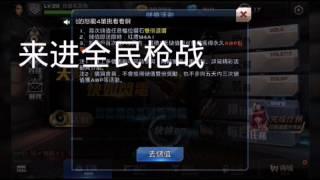 全民枪战(台版)  小新xiaoxin 进VIP  1咯~ thumbnail