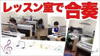 コロナに負けず、発表会の曲をレッスン室で合奏してみた!|三田市と神戸市北区の音楽教室&楽器店・平瀬楽器