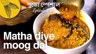 Macher matha diye moog dal—Bengali dal with fish head: Pujo special | Biye bari style Bengali recipe