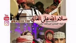 فن ربوبة - سلام الله على الغالي - غناء عبدالله فتحي