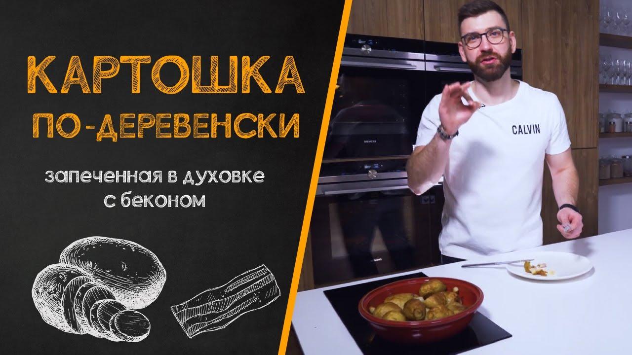 Любимейшая запеченная #КАРТОШКА в духовке с Беконом 🥓, Шалфеем и Анчоусами. Картофель по-деревенски.
