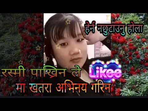 रस्मी पाख्रिन ले Likee मा खतरा अभिनय गरिन