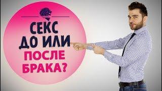 Секс до или после брака и другие вопросы 9.04.2018 Прямая линия Льва Вожеватова