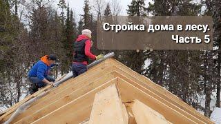 Стройка дома.Стройка избы в тайге.Едем на избу.Обрешетка крыши.Банер от дождя.Бюджетный шашлык.