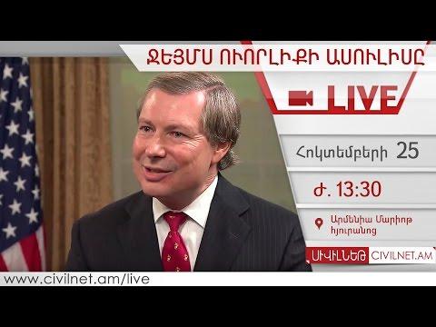 LIVE. Ջեյմս Ուորլիքի ասուլիսը|James Warlick Press Conference