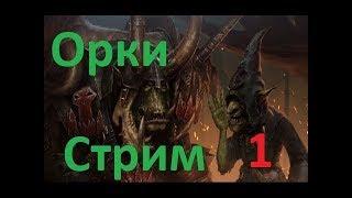 Total War Warhammer 2 - Дикие орки - Стрим - [#1] - Заруба. Прохождение