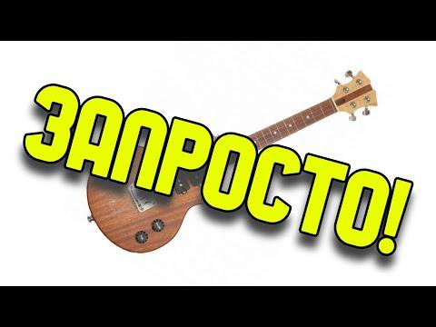 Как записать гитару на смартфон.