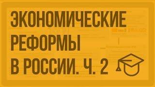 Экономические реформы в России. Ч. 2. Видеоурок по обществознанию 11 класс