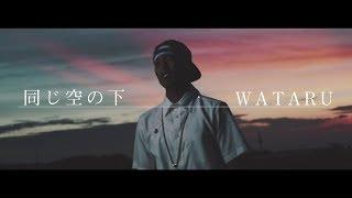 WATARU / 「同じ空の下」Full ver. MV
