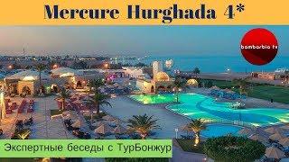 Mercure Hurghada 4*, Египет, Хургада - обзор отеля | Экспертные беседы с ТурБонжур