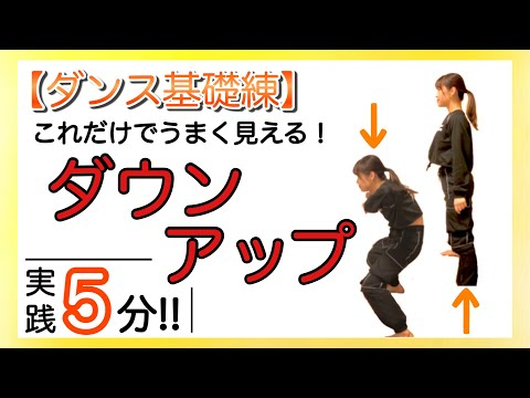 【ダンス基礎練】ダウン.アップ/HIPHOP系