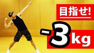 マネするだけ 1ヶ月で3キロ痩せるダイエットエクササイズ Aerobics exercise for beginners