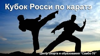 Кубок России по каратэ