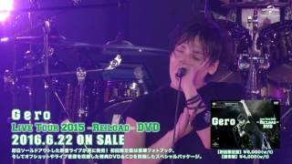 【Gero】「Live Tour 2015 ? Re:load - DVD」クロスフェード