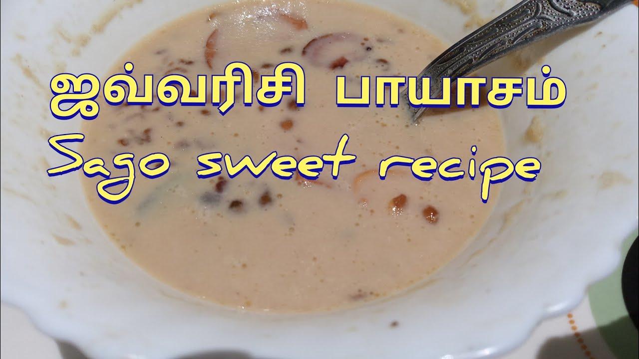 ஜவ்வரிசி பாயாசம் | sago recipes