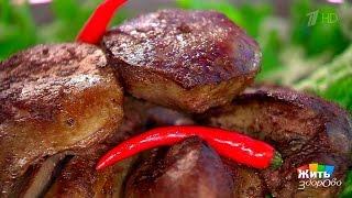 Жить здорово! Печень индейки— диетический продукт. (24.05.2017)