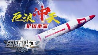 巨浪冲天 护国重器:揭开中国潜射弹道导弹的神秘面纱 20200612 | 国防科工