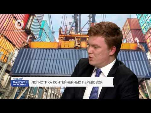 видео: Логистика контейнерных перевозок