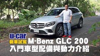 M-Benz GLC 200 搶先試駕:入門售價227萬元 - 2019年式車型與AMG Line配備介紹(中文字幕) | U-CAR 新車試駕 (與BMW X3車型編成比較 sDrive 20i)