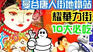 (2020)🔴曼谷唐人街耀華力路新地鐵Wat Mangkon Staton十大必吃 Bangkok China Town Yaowarat Road Top 10 Street Food