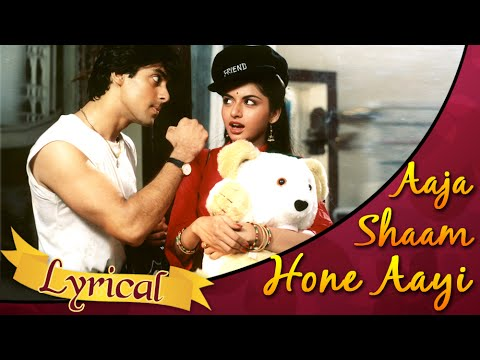 Aaja Shaam Hone Aayi Full Song With Lyrics | Maine Pyar Kiya | S P Balasubramaniam Hit Hindi Songs