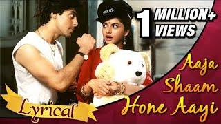 Aaja Shaam Hone Aayi Full Song With Lyrics   Maine Pyar Kiya   S P Balasubramaniam Hit Hindi Songs