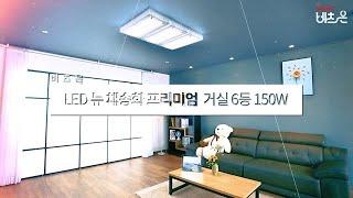 비츠온 LED 뉴 채송화 프리미엄 거실6등 150W