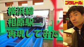 【プラレール】横浜線相原駅を再現してみた