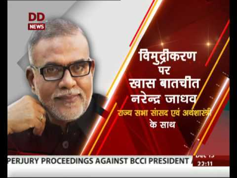 Special Interview on Demonetisation with Narendra Jadhav, Economist, and MP Rajya Sabha