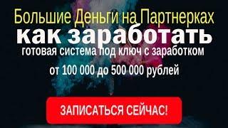 Отзыв на курс Александра Цыганкова - заработок на партнерках