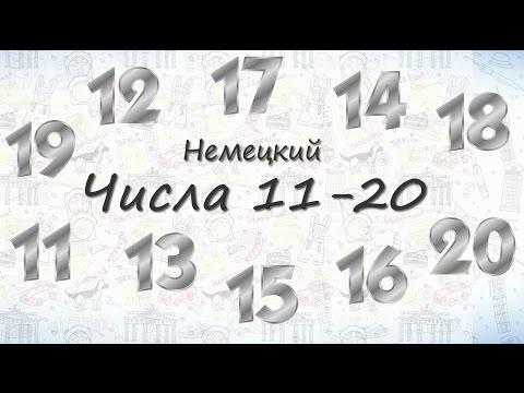 Числа на немецком от 11 до 20.