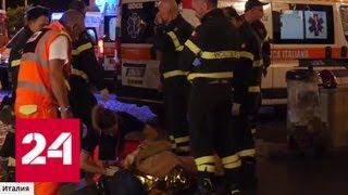 Смотреть видео Трагедия в Риме. Как российских болельщиков сделали козлами отпущения - Россия 24 онлайн