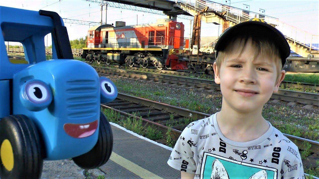 Синий трактор Гоша и Макс смотрят на поезда Видео для детей про синий трактор и поезда