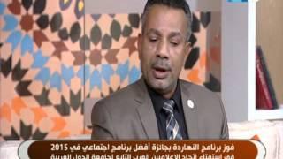 #النهاردة : أفضل برنامج اجتماعي في الوطن العربي من اتحاد الاعلاميين العرب