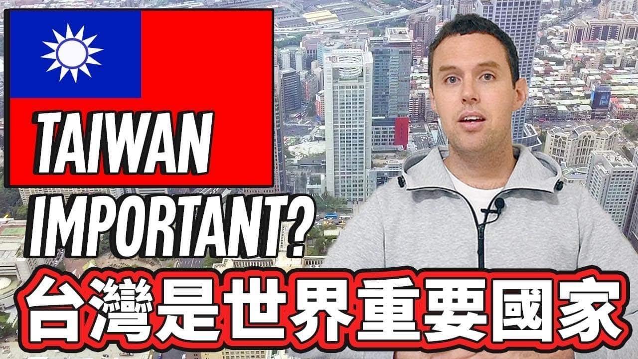 台灣是世界重要國家 Taiwan is Now The MOST IMPORTANT Country in the World!