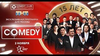 Comedy club 15 лет: Юбилейный Концерт в Москве