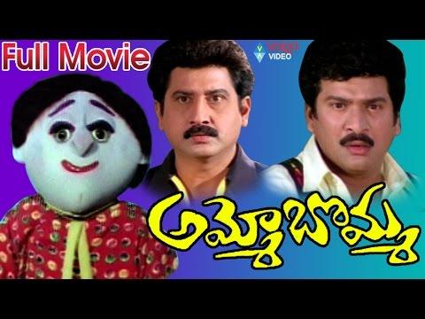 Ammo Bomma Telugu Full Movie | Rajendra Prasad, Jayalakshmi, Suman