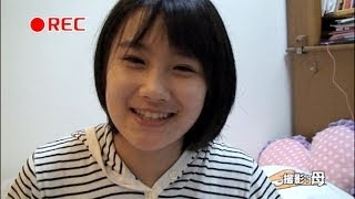 城恵理子 13歳 すっぴん自宅公開 Jo Eriko
