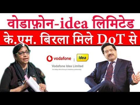 Vodafone Idea Limited Chairman KM Birla Meets DoT(Department Of Telecommunication)