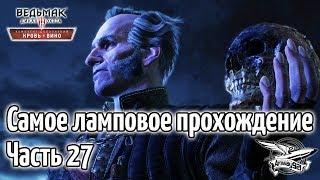 видео Прохождение Ведьмак 3